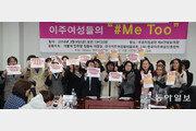"""""""업소에 갇혀 매일 수차례 몸 팔아야""""…이주여성들, 동료 위해 '미투'"""