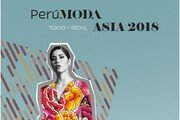 아시아 최대 알파카 패션 트레이드쇼 '2018 페루 모다 아시아' 22일 개최