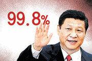 [횡설수설/이광표]찬성률 99.8%