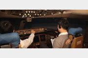 공항 앞에 두고 갑자기 짙은 안개… 활주로 불빛따라 무사 착륙