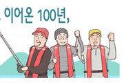 [웹툰뉴스]독자의 사랑으로 이어온 100년, 동아일보<2편>