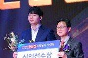 신인선수상 SK 안영준 '팀을 위한 헌신 인정받다.'
