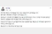 """복기왕 """"'사퇴' 박수현, 당 먼저 생각했다…안타까워"""""""