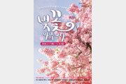 [콤팩트뉴스] 렛츠런파크서울, 내달 7일부터 야간 벚꽃축제 外