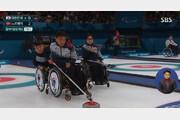 """패럴림픽 컬링, 노르웨이에 패배…누리꾼 """"아쉬워, 동메달 가자!"""""""
