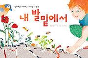[어린이 책]눈 녹자 새싹이 쑥쑥… 땅속 이야기가 궁금해