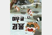 [어린이 책]숲에 괴물이 산다! 소문이 좍 퍼졌어요