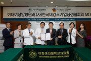 이대여성암병원, 한국대강소기업상생협회와 업무 협약