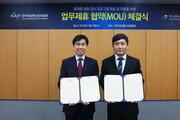 금강시스템즈, 한국정보통신진흥협회와 휴대폰 성능 검사 기술 MOU 체결