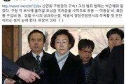 'MB 구속영장 심사' 박범석 부장판사, 신중·합리적 평가…신연희 영장 발부