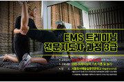 저스트핏코리아, EMS 트레이닝 지도자 과정 교육