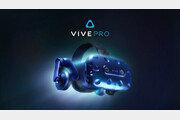 VR 기기 바이브의 후속작 '바이브 프로', 4월 정식 판매된다