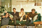 퀴즈노스, tvN 수목드라마 '나의 아저씨' 제작지원