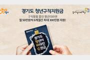 '경기도 청년구직지원금', 내일(23일) 접수 마감…지원 대상 및 방법은?