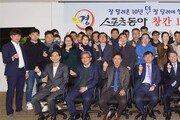 """스포츠동아 창간 10주년… """"스포츠-엔터테인먼트 정보 리더로"""""""