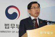 """[단독]""""박상기 법무 독단… 檢총장과 협의없이 수사권 조정안 사인"""""""