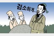 [왕은철의 스토리와 치유]〈31〉묵자의 절장(節葬)
