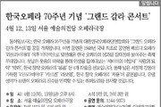 [알립니다]한국오페라 70주년 기념 '그랜드 갈라 콘서트'