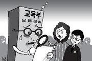[단독]널뛰는 대입정책… 고2 교실 대혼란