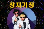 태진아-강남 '열린음악회' 출격…'장지기장' 방송서 첫선