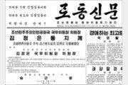 시진핑이 北에 보낸 답전… 노동신문 13일 지나 보도
