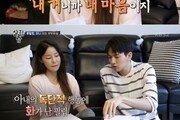 '살림남2' 잉꼬부부 류필립♥미나, 부부싸움한 이유는? 'OO때문'