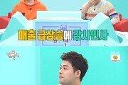 """'전지적 참견 시점' 이영자, 휴게소 완판녀 등극?…""""매출 200% 급증"""""""