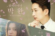 박완·배다해·신지호의 '찬란한 콘서트'