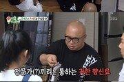 """'미우새' 이상민, 돈스파이크 향신료 가방에 """"엄청나다"""""""