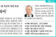 [알립니다]송민순 前외교부 장관 초청 제10회 化汀국가대전략 월례강좌