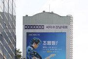 [연예뉴스 HOT5] 조용필 팬클럽 연합, 대형 응원 광고