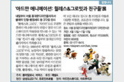 [알립니다]'아드만 애니메이션: 월레스&그로밋 친구들'展