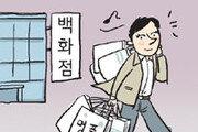 [횡설수설/주성원]백화점의 남성 '큰손'