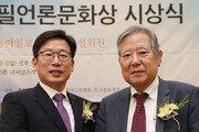 본보 송평인 논설위원, 서재필언론상 수상
