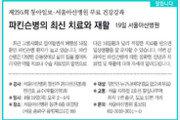 [알립니다]제295회 동아일보-서울아산병원 무료 건강강좌