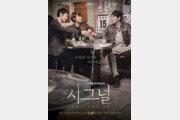 명품 드라마 '시그널', 日 안방 점령