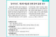 [알립니다]'동아옥션', 제2회 예술품 경매 참여 물품 접수