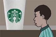 [횡설수설/조수진]'스타벅스 보이콧'