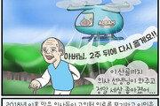 [만화그리는 의사들]<55>드론 왕진 의료