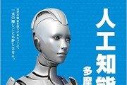 """""""정책 판단은 AI에게"""" 시장 후보의 도전적 공약…""""정치와 찰떡궁합"""""""