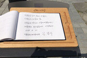 """김경수, 故노 전 대통령 묘역 참배…방명록에 """"사람사는 세상, 경남에서 꼭"""""""