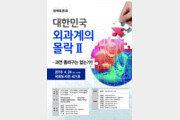 대한민국 외과계의 몰락…돌파구는 없나