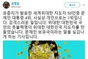 """송영길 """"文대통령, 위대한 지도자 50인…'문재인 보유국' 실감"""""""