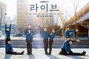 [단독] 드라마 '라이브' 팀, 태국으로 포상휴가 떠난다