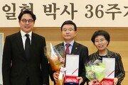 21회 정일형-이태영 자유민주상 시상식