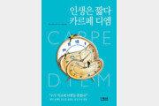 [책의 향기]잃어버린 삶의 의미를 찾아서… 카르페 디엠!