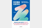 [책의 향기]방탄소년단의 노래 '피 땀 눈물'에 철학이?