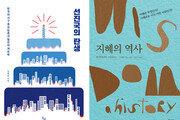 [책의 향기/150자 맛보기]선진국의 탄생 外