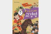 [어린이 책]나라를 위해 싸운 조선 의병장 고경명