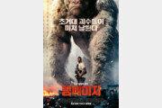 영화 '램페이지', 주말 1위+125만↑ 돌파…'그날 바다' 2위 역주행